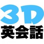 3Dオンラインクラス