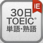 TOEIC勉強におすすめなアプリ