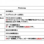 【3D学生用】コピー申請用紙の書き方