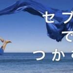 【第8回 セブ夢セミナー】全米女子プロゴルフツアー帯同トレーナー 斎藤 大介さん