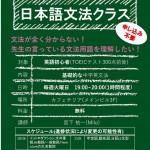 英語初心者の留学生におすすめ!日本語英文法クラス開始!!