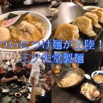 新たに上陸した日本のつけ麺専門店!【三ツ矢堂製麺】