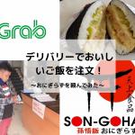 デリバリーのGrab Foodでおいしいご飯を楽々注文!おにぎらず【孫悟飯】