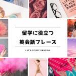 留学前に押さえておきたい基本の英語フレーズ・単語!!