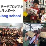 【アウトリーチプログラム】7月レポート!!