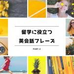 留学前に押さえておきたい基本の英語フレーズ・単語!!Part.3