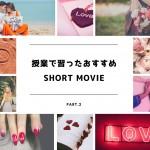 【授業で習った】おすすめSHORT MOVIEをご紹介 Part.2
