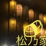 セブでいただく本格日本料理!【松乃屋】