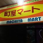 町屋マートで日本食を購入