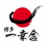 セブ島で大人気! 日本は博多発祥の本格豚骨ラーメン店【一幸舎】