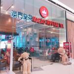 SMシーサイドにあるおすすめカフェ【MACAO IMPERIAL TEA】