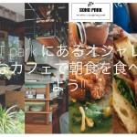 ITパーク内にあるオシャレなカフェで朝食を食べよう!!【SOHO PARK】