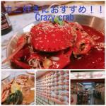 セブで美味しいカニ、エビの海鮮を食べるならココ!!【Crazy Crab】