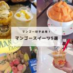 マンゴー好き必見!おすすめのマンゴースイーツ5選♡