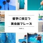留学前に押さえておきたい基本の英語フレーズ・単語!!Part.2