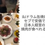 安価で日本人経営のドラム缶焼肉食べ放題【粋】