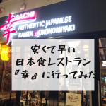 提供の速さが日本クオリティ⁉安くて美味しい日本食レストランに行くなら【幸Sachi】