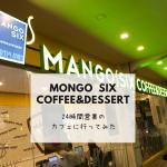 3D ACADEMYから徒歩7分‼24時間営業カフェ【MONGO SIX】に行ってみた