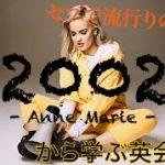 【 洋楽で勉強!? 】セブで流行りの「 2002 / Anne-Marie 」から学ぶ英会話フレーズ
