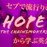 【 洋楽で勉強!? 】セブで流行りの「 Hope / The Chainsmokers 」から学ぶ英会話フレーズ