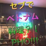 セブで、本格ベトナム料理?! P. H.A.T PHOに行ってみた!