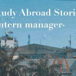 インターンマネージャーの留学体験談