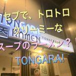 年越しラーメンは、トロトロクリーミーなスープ?! TONGARA RAMEN に行ってみた!