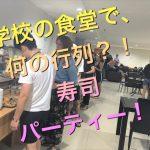 3D ACADEMYで寿司パーティー!!