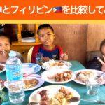 【日本とフィリピンとの比較】色々まとめて語ってみた!!