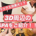 【スパ5店比較!】3Dから徒歩で行けるおすすめスパをご紹介!!