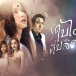 Top 5 Thai Dramas to watch and distress