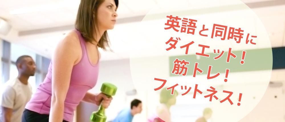 「英語+エクササイズ」コース開口