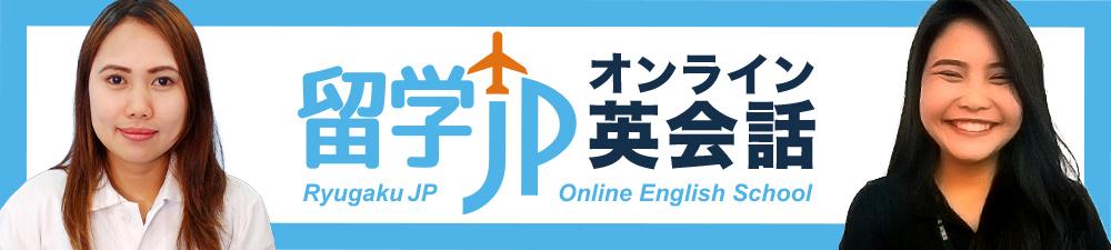 留学JPオンライン英会話